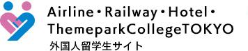 ホスピタリティ ツーリズム専門学校・東京ブライダル専門学校