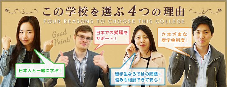 この学校を選ぶ4つの理由 日本人と一緒に学ぶ! 日本での就職をサポート! 留学生ならではの問題・悩みも相談できて安心! さまざまな奨学金制度!