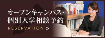 オープンキャンパス・入学相談予約